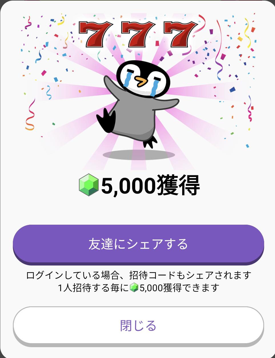 point5000目安