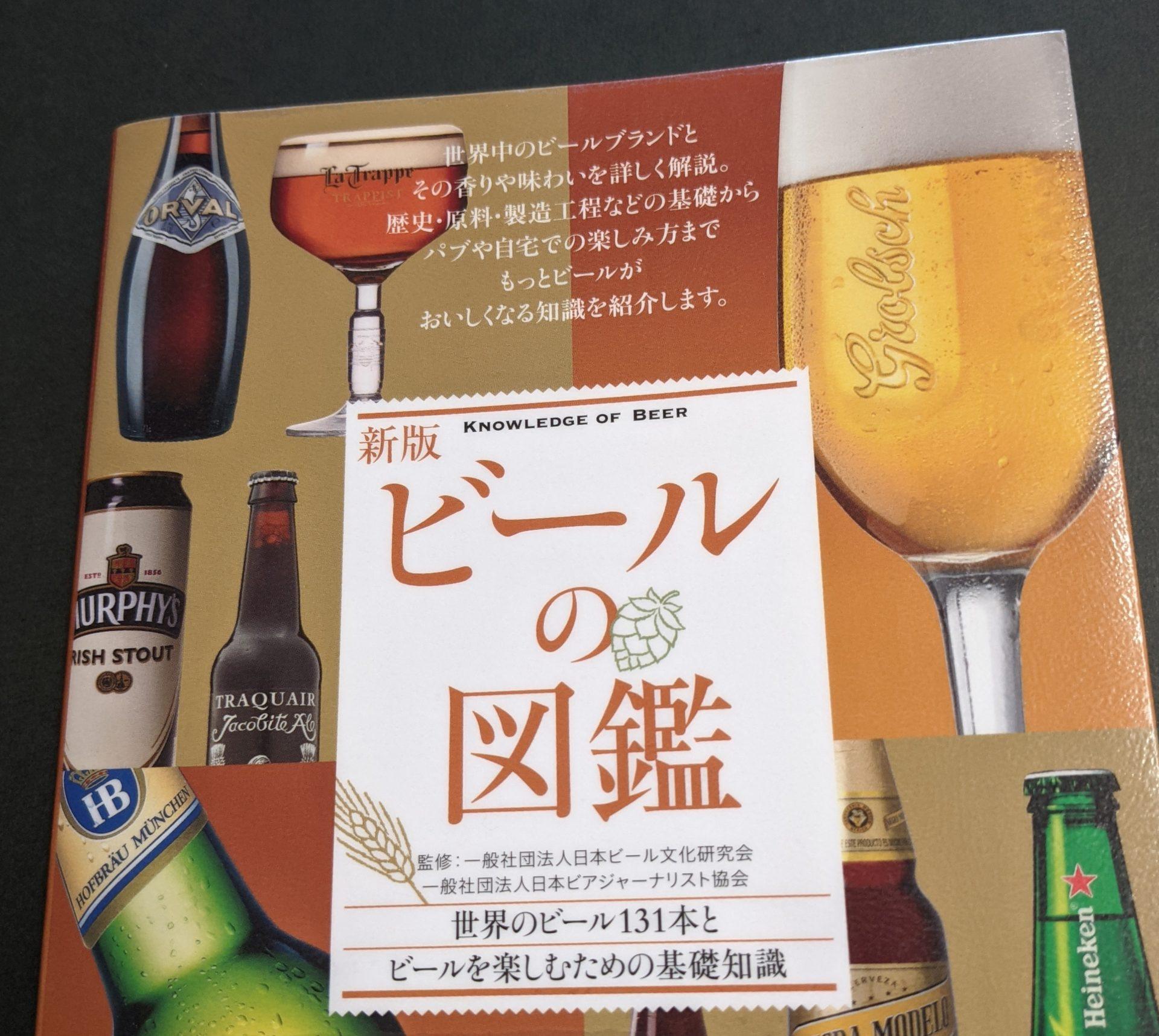 BeerPictureBook