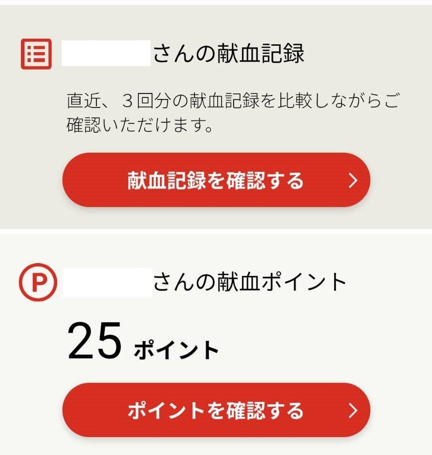 献血記録・ポイント