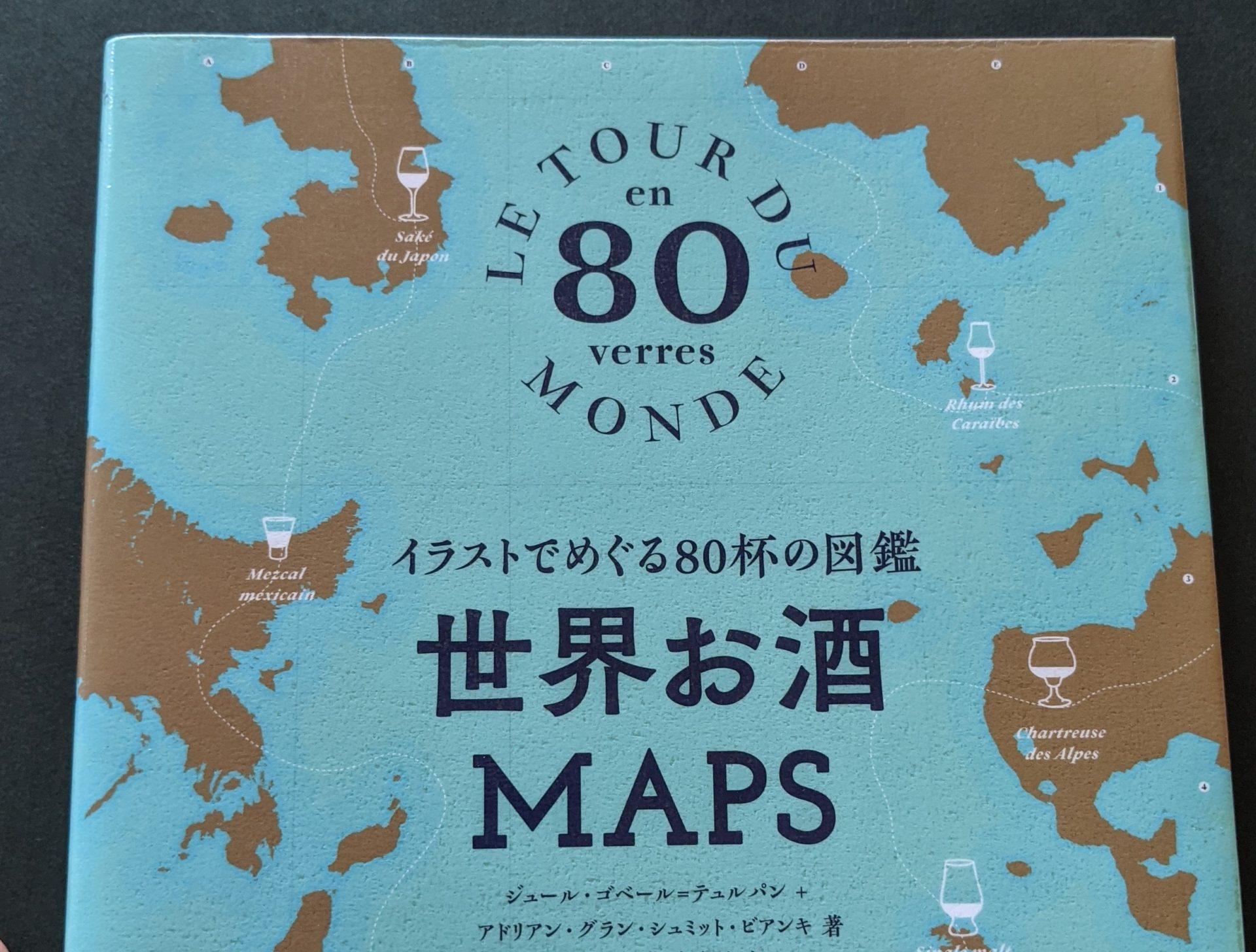 世界のお酒MAPS 表紙